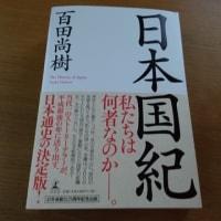 11/12発売「日本国紀」