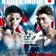 井上尚弥が初回KOで三階級制覇