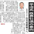 平沼赳夫先生が政界引退の意向