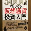 『5000円ではじめる仮想通貨投資入門』 上野義治
