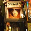 埼玉の地酒と食材「うりんぼう」  禁煙なりし紀子さんたち