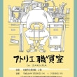 第7回アトリエ職員室 in SAKURA(千葉県印旛地区教職員展)
