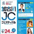 明日はJCフェスティバル