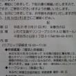 沿岸ブロック研修会&交流会!