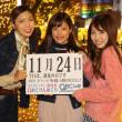 11月24日(金)オペラ記念日、鰹節の日、進化の日、晴れとるよ。(^_^;)