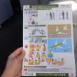 JAL781便 成田空港行き搭乗 (1/28)