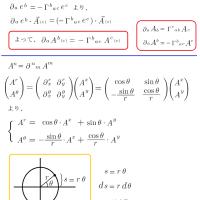 反変ベクトルの微分