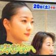 新体操 テレビ番組のお知らせ