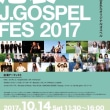 池袋J GOSPEL FES