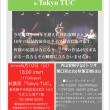 いよいよ6月10日(日)外山安樹子トリオ ライブレコーディングです!!