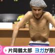 片岡鶴太郎、ヨガ離婚。ストイック過ぎる生活原因でスレ違い。
