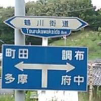 上谷戸親水公園へ