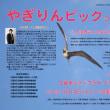 【in久留米】やぎりんピックコンサート&くるめシティーブラス演奏会