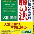 【時を味方につける】大川隆法総裁