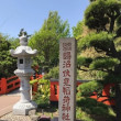 湘南の聖地、鵠沼伏見稲荷神社