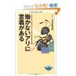 日本社会の病的体質、嗜虐的な弱者、少数者排除の論理 part2