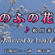♬・もののふの花/松川未樹//kazu宮本