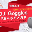 「クーポンコード:DJI8000」 DJI Goggles RE ゴーグル レーシング エディション HD スクリーン ヘッド  Inspire Phantom Mavic PRO用