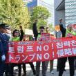 韓国人日本で反トランプデモ 迷惑なヤッチャな~