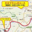 日記0438:大分マラソンの構想(妄想?)