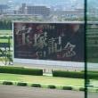 阪神競馬場その3(宝塚記念)