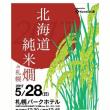 「北海道 純米燗 in 札幌 2017」のお知らせです。