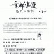 知人から「月刊 京都」「祇園祭を歩こう」という内容の雑誌が送られてきた。