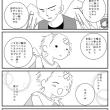 師匠はツライヨ11