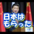 驚愕!! 米中による「日本分断支配」が、水面下で進んでいる!!