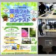環境フォト&ムービー・コンテスト審査