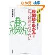 礒谷療法新刊本