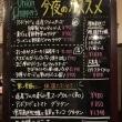 new 今夜のおすすめメニュー 10/6~