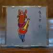鹿三匹さんの新作「鹿三匹 に」が発売されました! @nara_mise