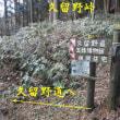 龍塚3所巡り(中葛城山) 完結!