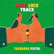 ニューアルバム『GOOD LUCK TRUCK』リリース!!&『 GOOD LUCK TRACK』セルフライナー