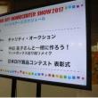 DIY HOMECENTER SHOW 2017 中田喜子さんとメインステージ