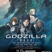 【映画】GODZILLA 怪獣惑星…中学生オタクの夢を再現