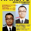 札幌 安い証明写真・パストート写真 写真館ハレノヒです。