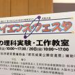 梅田の「科学の祭典」に行ってきました。(科学部)