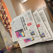 IKEAでグラス包む新聞紙が全部きれいな朝日新聞…これが押し紙ってやつなのかしら?~ネット「一応再利用されてるゴミ」wwwwwwwwwwwwww