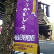 4月21日(土)長崎街道が散歩道