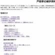 戸田孝の雑学資料室