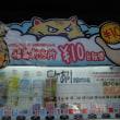 大阪の福島新名所「10円専用自販機」