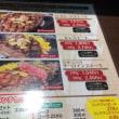 「いきなりステーキ」に行ってみた