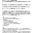 「第7回スーパー・メガリージョン構想検討会の開催」(国土交通省)