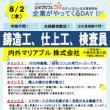 1社だけの企業説明会 企業がやってくるDAY! 8/2(木)開催