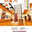 千秋美術館マリメッコ展 私にとっては場違いの展覧会であった