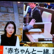 熊本市議会・緒方市議の「子どもと一緒」に本会議出席!ショック療法だがどう考えるべきか!