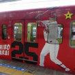 カープ列車2018