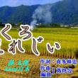 ♬・おふくろ えれじぃ /静太郎//kazu宮本